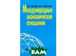 Международные экономические отношения 2-е издание