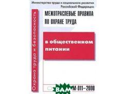 Межотраслевые правила по охране труда в общественном питании. ПОТ Р М-011-2000