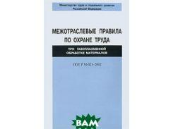 Межотраслевые правила по охране труда при газоплазменной обработке материалов ПОТ Р М-023 2002