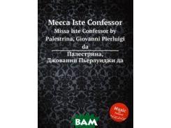 Месса Iste Confessor