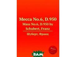 Месса No.6, D.950