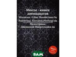 Мессы - книга двенадцатая