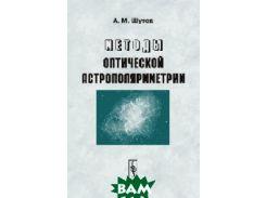 Методы оптической астрополяриметрии