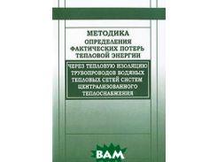 Методика определения фактических потерь тепловой энергии через тепловую изоляцию трубопроводов водяных тепловых сетей систем центрального теплоснабжения