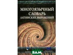 Многоязычный словарь латинских выражений