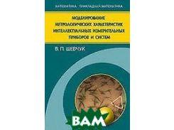 Моделирование метрологических характеристик интеллектуальных измерительных приборов и систем.