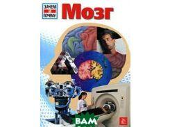 Мозг (изд. 2007 г. )