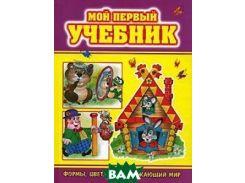 Мой первый учебник. Серия Несерийная детская развивающая литература