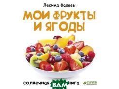 Мои фрукты и ягоды
