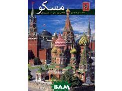 Москва (+ карта города) (на языке фарси)