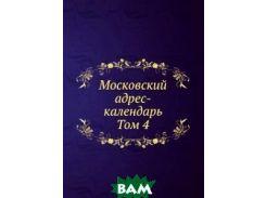 Московский адрес-календарь. Том 4