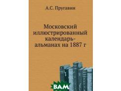 Московский иллюстрированный календарь-альманах на 1887 г.
