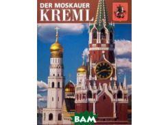 Московский Кремль (буклет) немецкий язык