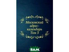Московский адрес-календарь. Том 3