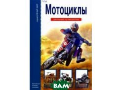 Мотоциклы. Серия: Узнай мир