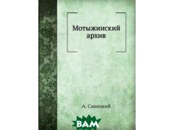 Мотыжинский архив