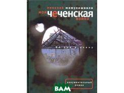 Моя чеченская война. 94 дня в плену