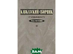 Кавказский сборник. Том 7(39)