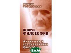 История философии. Античная и средневековая философия