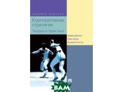 Корпоративная стратегия: теория и практика .7-е издание / Exploring corporate strategy