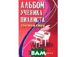 Альбом ученика-пианиста. 3 класс. Хрестоматия