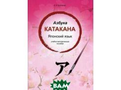 Азбука катакана. Японский язык. Учебно-методическое пособие