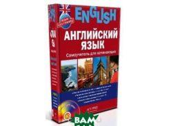 Английский язык. Самоучитель для начинающих (+ аудиокурс на CD)