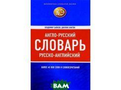 Англо-русский, русско-английский словарь. Более 40 000 слов и словосочетаний