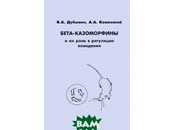 Бета-казоморфины и их роль в регуляции поведения