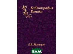 Библиография Ермака