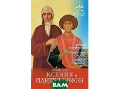 Блаженная Ксения и Пантелеимон-целитель. Серия: Помощь святых