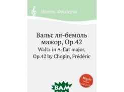 Вальс ля-бемоль мажор, Op.42