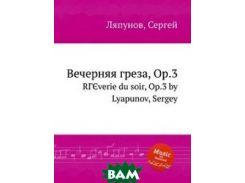 Вечерняя греза, Op.3