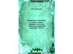 Двукратное путешествие в Америку морских офицеров Хвостова и Давыдова, писанное сим последним: Часть 1.