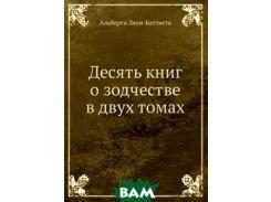 Десять книг о зодчестве в двух томах