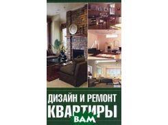Дизайн и ремонт квартиры.