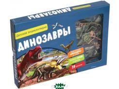 Динозавры. Интерактивная детская энциклопедия с магнитами