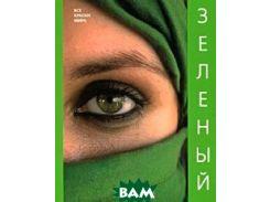 Зеленый (изд. 2009 г. )