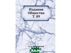 Издания Общества. Т. 89