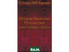 История Монголов. Путешествие в восточные страны