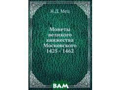 Монеты великого княжества Московского 1425 - 1462