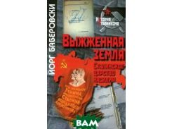 Выжженная земля. Сталинское царство насилия