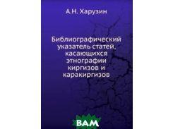 Библиографический указатель статей, касающихся этнографии киргизов и каракиргизов