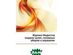 Журнал Модистка. модели шляп, головных уборов и украшени