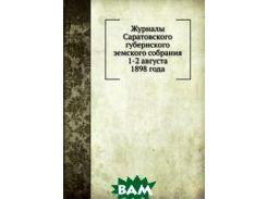 Журналы Саратовского губернского земского собрания. 1-2 августа 1898 года