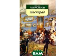 Маскарад. Серия: Азбука-классика (pocket-book)