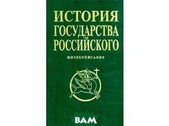 История государства Российского. Жизнеописания. IX - XVI вв
