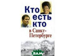 Кто есть кто в Санкт-Петербурге. Выпуск 5