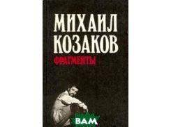 Михаил Козаков. Фрагменты