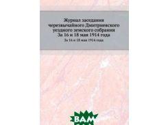 Журнал заседания черезвычайного Дмитриевского уездного земского собрания